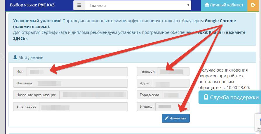 """Заполнение данных. При первом входе в личный кабинет, владелец кабинета (координатор) должен заполнить свои данные используя кнопку """"Изменить""""."""